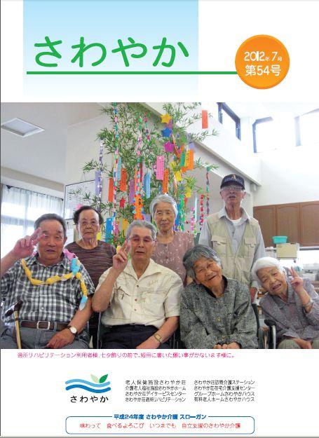 広報誌 さわやか 2012年7月第54号