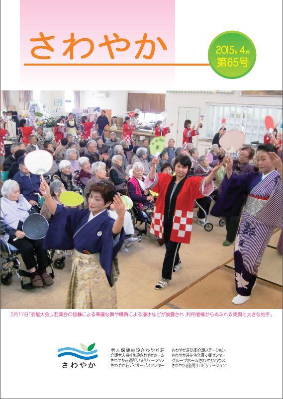 広報誌 さわやか 2015年4月第65号